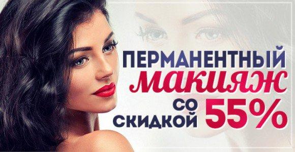 Скидка 55% на перманентный макияж