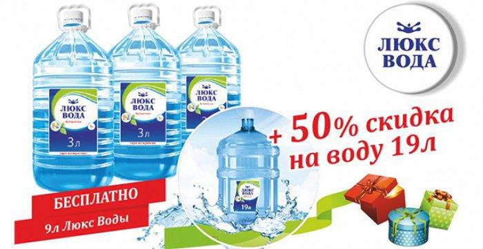 Скидка 100% на артезианскую воду в бутылях от компании «ЛЮКС ВОДА»