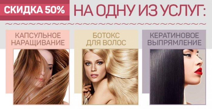 Скидка 50% на услуги для красоты ваших волос от мастера Софии