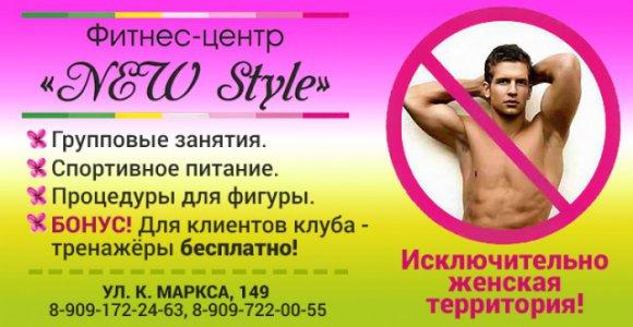 Скидка 50% на разовое занятие в фитнес-центре New Style