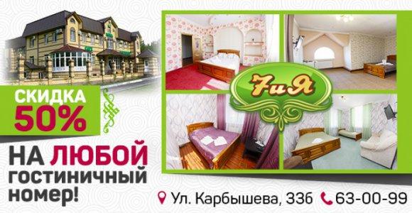 Скидка 50% на проживание в гостинице 7иЯ на Карбышева (термальный бассейн включен)