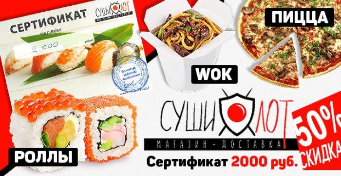 Скидка 50% на подарочный сертификат номиналом 2000 руб. от доставки