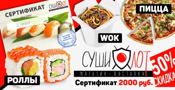 Скидка 50% на подарочный сертификат номиналом 2000 руб. от доставки СушиЛот