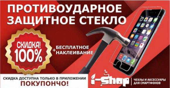 Скидка 100% на закаленное стекло для смартфона + бесплатное наклеивание от iShop45