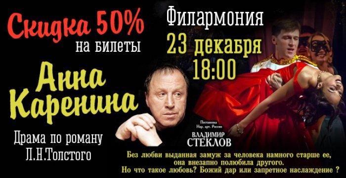 Скидка 50% на драму по роману Л. Толстого Анна Каренина 23.12 в Филармонии