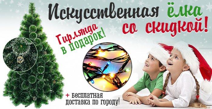 Скидка 600 рублей на искусственную ёлку