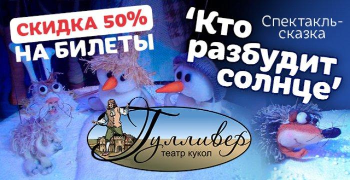 Скидка 50% на спектакль Кто разбудит солнце  в театре Гулливер с 3.01-7.01
