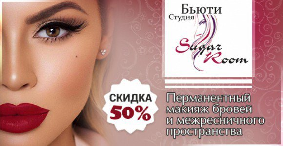 Скидка 50% на перманентный макияж от бьюти-студии Sugar Room