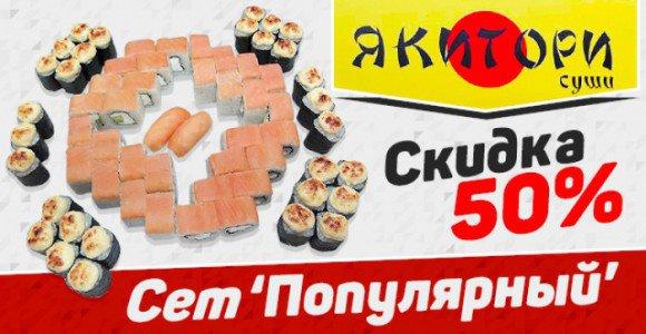 Скидка 50% на сет Популярный от Якитори суши