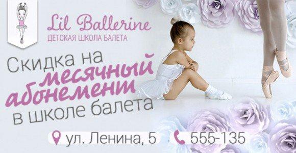 Скидка на месячный абонемент в школу балета LIL BALLERINE