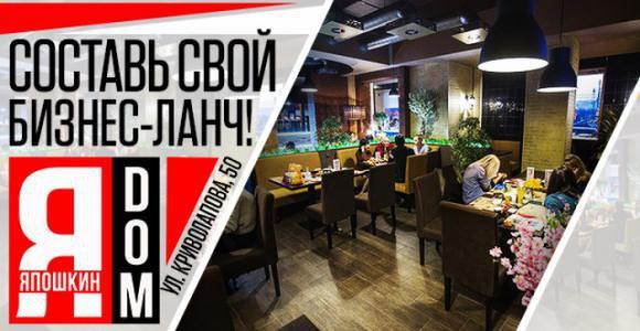 Скидка 50% на бизнес-ланч из трех блюд от ресторана ЯПОШКИН ДОМ