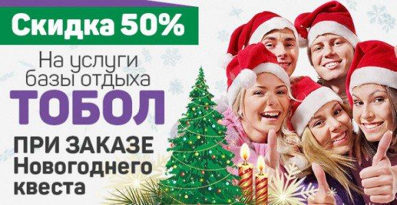 Скидка 50% на услуги базы, при заказе Новогоднего квеста