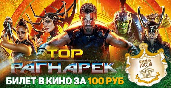 Билет за 100 руб. на фантастический боевик Тор: Рагнарёк в кинотеатре Россия