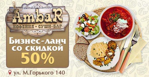 Скидка 50% на бизнес-ланч в бар-ресторане Ambar