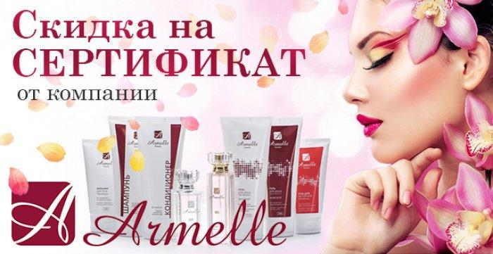 Скидка 500 руб. на сертификат на продукцию компании Armelle