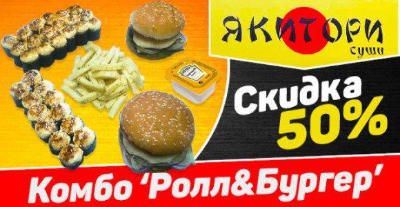 Скидка 50% на комбо Ролл&Бургер от Якитори суши