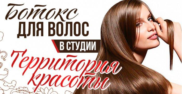 Скидка 40% на  ботокс для  волос от Александры Едомских