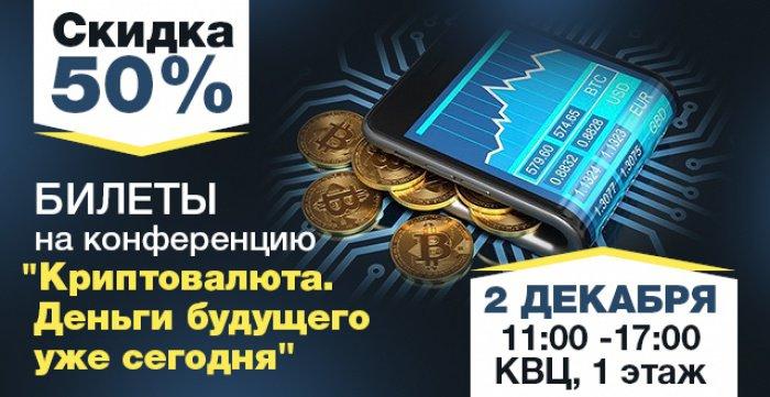 Скидка 50% на конференцию Криптовалюта. Деньги будущего уже сегодня