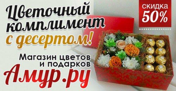 Скидка 50% на Цветочный комплимент с десертом от магазина цветов Амур.ру