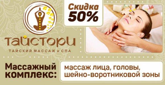 Скидка 50% на массаж лица, головы и шейно-воротниковой зоны от салона ТайСтори