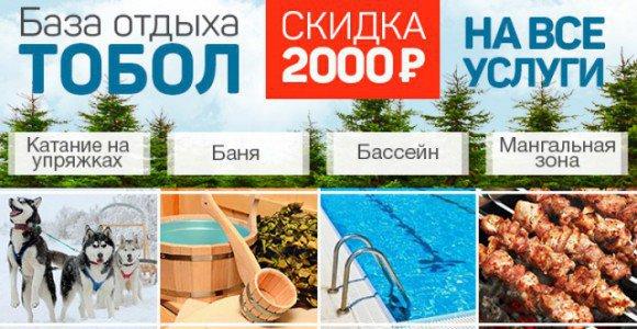 Скидка 2000 рублей на все услуги базы отдыха Тобол
