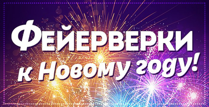 Скидка 500 рублей на многозарядные новогодние фейерверки (Ц.рынок и Детский парк)