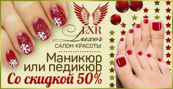 Скидка 50% на одну из услуг на выбор от салона красоты LUXOR