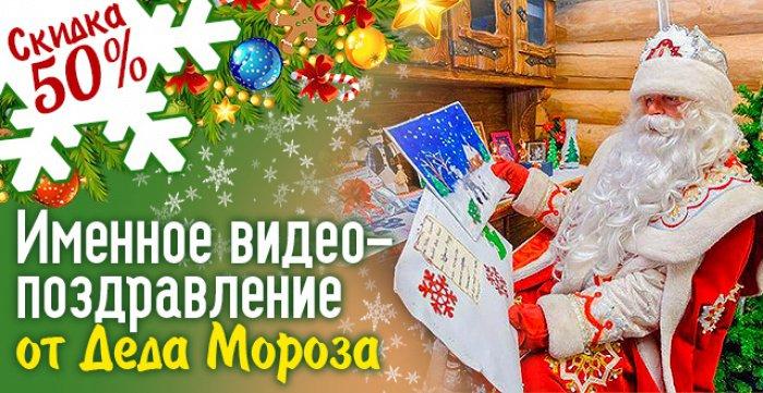 Скидка 50% на именное видео поздравление от Деда Мороза