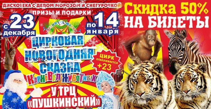Скидка 50% на представление Карнавал животных цирка-шапито Арена Макао