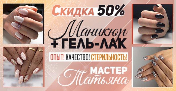 Скидка 50% на комплекс Маникюр + гель-лак