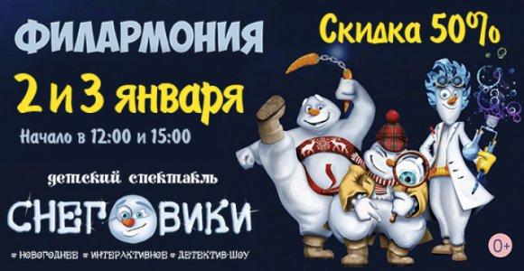 Скидка 50% на новогодний шоу-спектакль Снеговики - Миссия Новый год