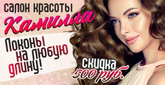 Локоны на любую длину со скидкой 500 рублей в салоне Камилла