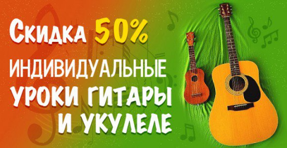 Скидка 50% на индивидуальный урок гитары и укулеле