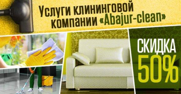 Скидка 50% на все виды услуг от клининговой компании Abajur-clean