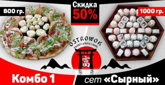Скидка 50% на сет Комбо №1 или Сырный MIX от суши-бара ОстроWok