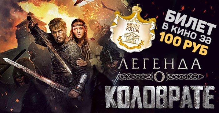 Билет за 100 руб. на исторический боевик Легенда о Коловрате в кинотеатре Россия