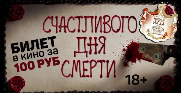 Билет за 100 руб. на триллерСчастливого дня смерти в кинотеатре Россия