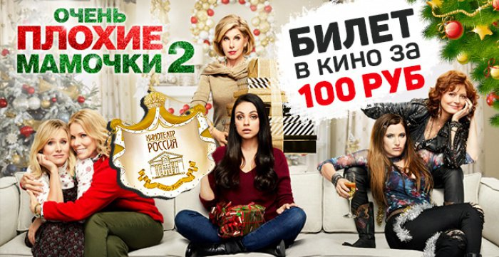 Билет за 100 руб. на комедиюОчень плохие мамочки-2 в кинотеатре Россия