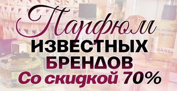 Скидка 70% на парфюмерию известных брендов в AllBrands45 (напротив ТЦ РИО)