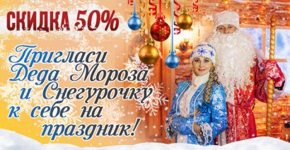 Скидка 50% на приглашение Деда мороза и Снегурочки