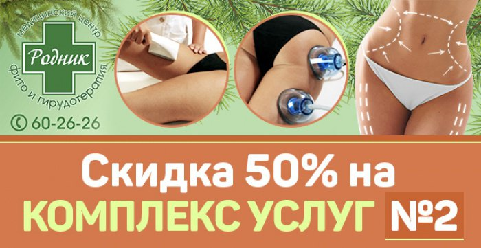 Скидка 50% на комплекс услуг №2 на выбор от фито-гирудо-центра Родник