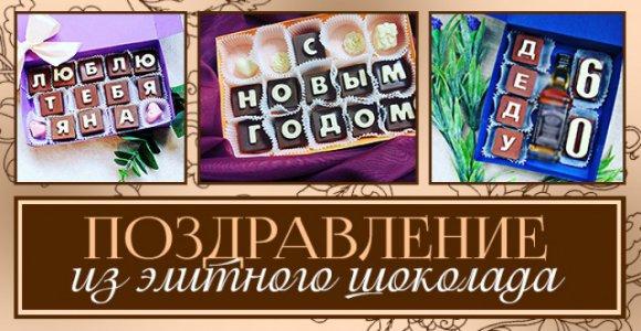 Скидка 50% на поздравление из шоколадных букв от Shokoladkin