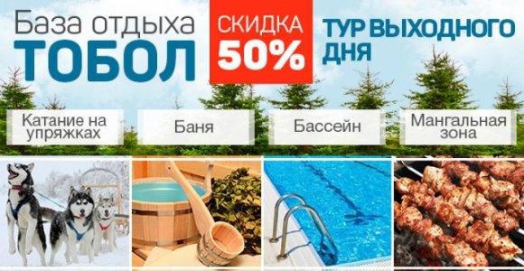 Скидка 50% на выходной день с  баней, большим бассейном и шашлыком и номером.
