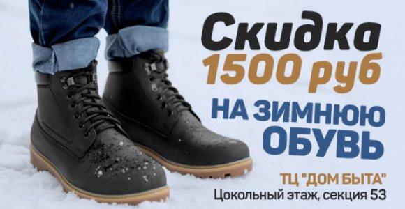 Скидка 1500 рублей на покупку зимней обуви в отделе мужской обуви (Дом Быта)