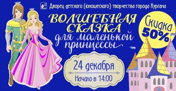 Скидка 50% на новогодний спектакль в ДДЮТ