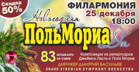 Скидка 50% на концерт «ПольМориаДа» в Филармонии