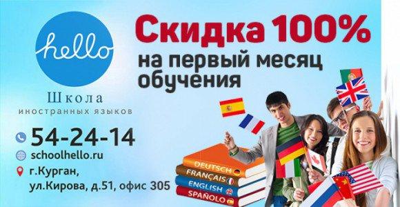 Скидка 100% на месяц обучения в школе иностранных языков Hello