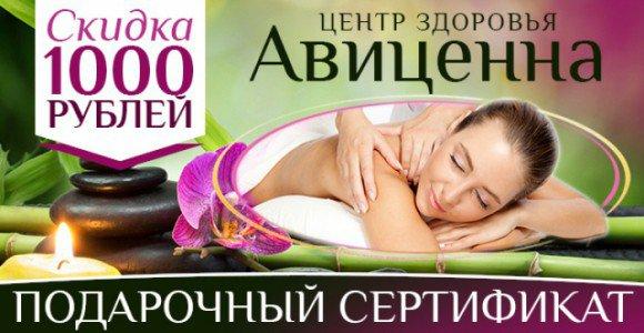Скидка  1000 рублей на сертификаты в центр здоровья Авиценна