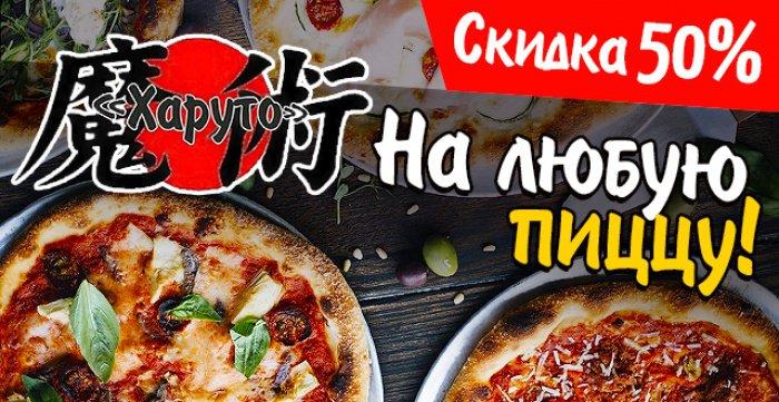 Скидка 50% на любую пиццу от службы доставки