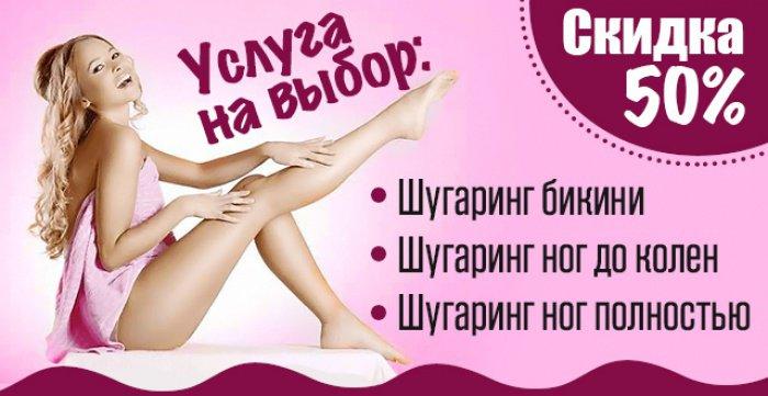 Скидка 50% на шугаринг ног или зоны бикини от сертифицированного мастера